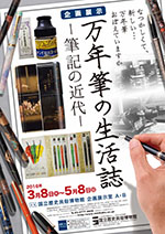 万年筆の生活誌―筆記の近代―開催期間2016年3月8日(火)~5月8日(日)