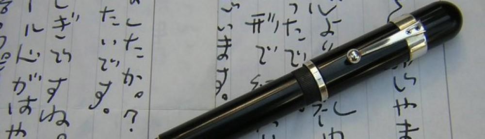 川窪万年筆店